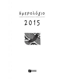 ΗΜΕΡΟΛΟΓΙΟ 12Χ17 2015 ΔΕΜΕΝΟ ΧΩΡΙΣ ΩΡΕΣ/ΓΡΑΜΜΕΣ