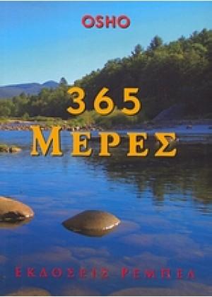 365 ΜΕΡΕΣ