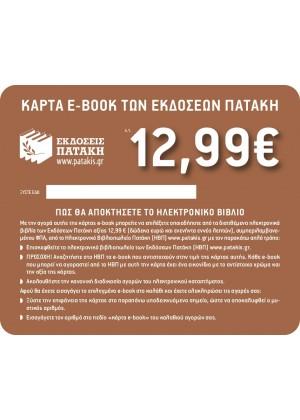 ΚΟΥΠΟΝΙ e-BOOK 12,99 ΕΥΡΩ (2014-2017)