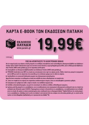 ΚΟΥΠΟΝΙ e-BOOK 19,99 ΕΥΡΩ (2014-2017)
