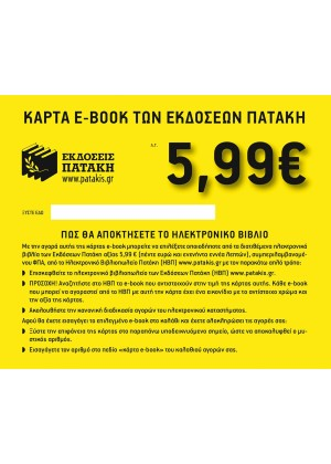 ΚΟΥΠΟΝΙ e-BOOK 11,99 ΕΥΡΩ (2014-2017)