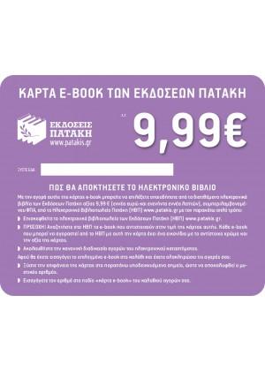ΚΟΥΠΟΝΙ e-BOOK 9,99 ΕΥΡΩ (2014-2017)