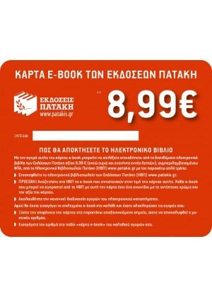 ΚΟΥΠΟΝΙ e-BOOK 8,99 ΕΥΡΩ (2014-2017)
