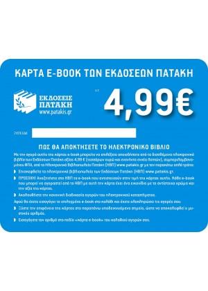 ΚΟΥΠΟΝΙ e-BOOK 4,99 ΕΥΡΩ (2014-2017)