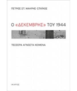 Ο ΔΕΚΕΜΒΡΗΣ ΤΟΥ 1944