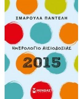 ΗΜΕΡΟΛΟΓΙΟ ΑΙΣΙΟΔΟΞΙΑΣ 2015