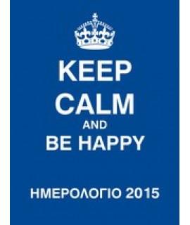 ΗΜΕΡΟΛΟΓΙΟ 2015, KEEP CALM AND BE HAPPY