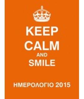 ΗΜΕΡΟΛΟΓΙΟ 2015, KEEP CALM AND SMILE