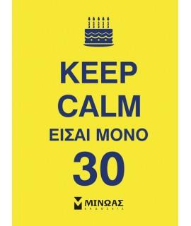 KEEP CALM ΕΙΣΑΙ ΜΟΝΟ 30