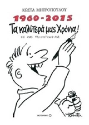1960 - 2015 ΤΑ ΚΑΛΥΤΕΡΑ ΜΑΣ ΧΡΟΝΙΑ