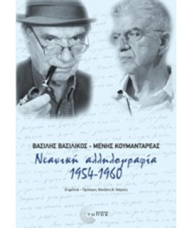ΝΕΑΝΙΚΗ ΑΛΛΗΛΟΓΡΑΦΙΑ 1954 - 1960