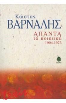 ΑΠΑΝΤΑ ΤΑ ΠΟΙΗΤΙΚΑ 1904-1975