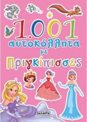 1.001 ΑΥΤΟΚΟΛΛΗΤΑ ΜΕ ΠΡΙΓΚΙΠΙΣΣΕΣ