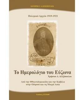 ΠΟΛΕΜΙΚΟ ΑΡΧΕΙΟ 1919-1921, ΤΟ ΗΜΕΡΟΛΟΓΙΟ ΤΟΥ ΕΥΖΩΝΑ
