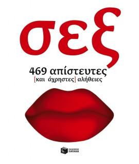ΣΕΞ: 469 ΑΠΙΣΤΕΥΤΕΣ (ΚΑΙ ΑΧΡΗΣΤΕΣ) ΑΛΗΘΕΙΕΣ