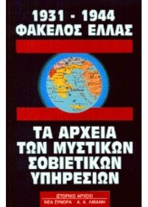 1931 - 1944 ΦΑΚΕΛΟΣ ΕΛΛΑΣ