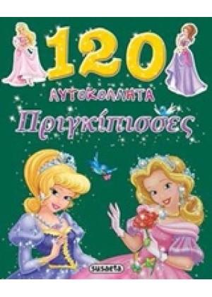 120 ΑΥΤΟΚΟΛΛΗΤΑ, ΠΡΙΓΚΙΠΙΣΣΕΣ