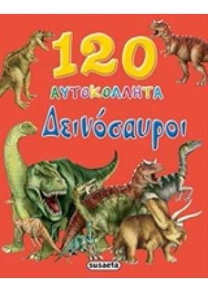 120 ΑΥΤΟΚΟΛΛΗΤΑ, ΔΕΙΝΟΣΑΥΡΟΙ