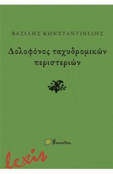 ΔΟΛΟΦΟΝΟΣ ΤΑΧΥΔΡΟΜΙΚΩΝ ΠΕΡΙΣΤΕΡΙΩΝ