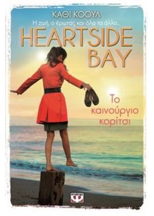 HEARTSIDE BAY 1: ΤΟ ΚΑΙΝΟΥΡΓΙΟ ΚΟΡΙΤΣΙ