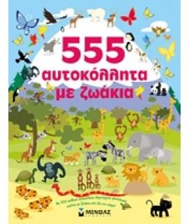 555 ΑΥΤΟΚΟΛΛΗΤΑ ΜΕ ΖΩΑΚΙΑ
