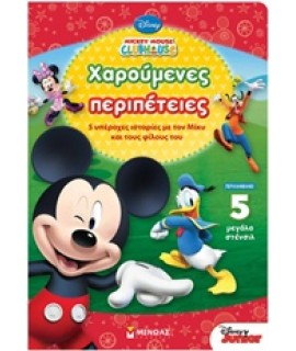 MICKEY MOUSE CLUBHOUSE: ΧΑΡΟΥΜΕΝΕΣ ΠΕΡΙΠΕΤΕΙΕΣ