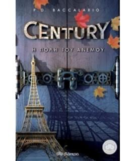 CENTURY: Η ΠΟΛΗ ΤΟΥ ΑΝΕΜΟΥ