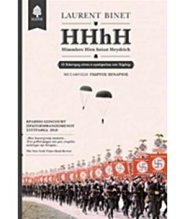 HHHH - HIMMLERS HIRN HEIST HEYDRICH