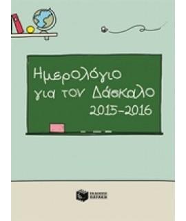 ΗΜΕΡΟΛΟΓΙΟ ΓΙΑ ΤΟΝ ΔΑΣΚΑΛΟ 2015-2016