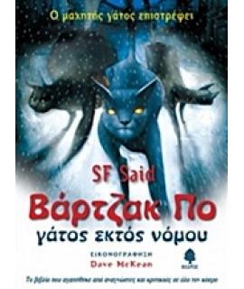 ΒΑΡΤΖΑΚ ΠΟ, ΓΑΤΟΣ ΕΚΤΟΣ ΝΟΜΟΥ