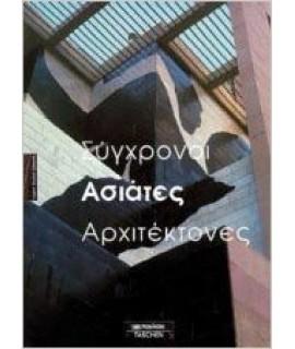 ΣΥΓΧΡΟΝΟΙ ΑΣΙΑΤΕΣ ΑΡΧΙΤΕΚΤΟΝΕΣ