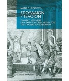 ΣΠΟΥΔΑΙΟΝ - ΓΕΛΟΙΟΝ