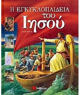 Η ΕΓΚΥΚΛΟΠΑΙΔΕΙΑ ΤΟΥ ΙΗΣΟΥ