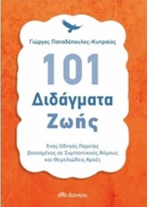 101 ΔΙΔΑΓΜΑΤΑ ΖΩΗΣ