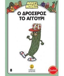 Ο ΔΡΟΣΕΡΟΣ, ΤΟ ΑΓΓΟΥΡΙ