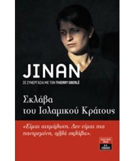 JINAN, ΣΚΛΑΒΑ ΤΟΥ ΙΣΛΑΜΙΚΟΥ ΚΡΑΤΟΥΣ