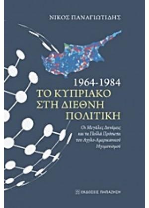 1964 - 1984 ΤΟ ΚΥΠΡΙΑΚΟ ΣΤΗ ΔΙΕΘΝΗ ΠΟΛΙΤΙΚΗ