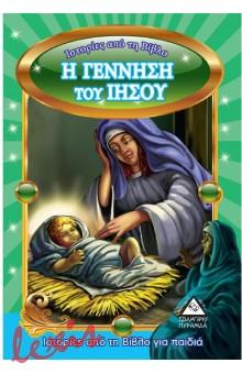Η ΓΕΝΝΗΣΗ ΤΟΥ ΙΗΣΟΥ