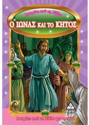 Ο ΙΩΝΑΣ ΚΑΙ ΤΟ ΚΗΤΟΣ