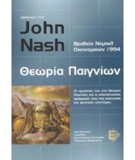 ΑΦΙΕΡΩΜΑ ΣΤΟΝ JOHN NASH, ΘΕΩΡΙΑ ΠΑΙΓΝΙΩΝ