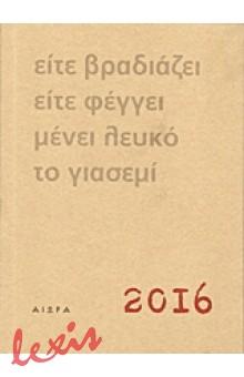 ΗΜΕΡΟΛΟΓΙΟ 2016 - ΕΙΤΕ ΒΡΑΔΙΑΖΕΙ ΕΙΤΕ ΦΕΓΓΕΙ ΜΕΝΕΙ ΛΕΥΚΟ ΤΟ ΓΙΑΣΕΜΙ