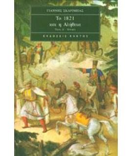 ΤΟ 1821 ΚΑΙ Η ΑΛΗΘΕΙΑ (ΔΙΤΟΜΟ)