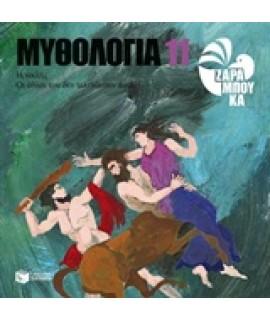 ΜΥΘΟΛΟΓΙΑ 11