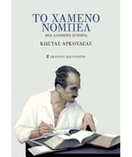 ΤΟ ΧΑΜΕΝΟ ΝΟΜΠΕΛ