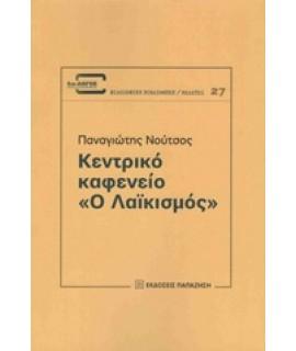 ΚΕΝΤΡΙΚΟ ΚΑΦΕΝΕΙΟ ''Ο ΛΑΪΚΙΣΜΟΣ''