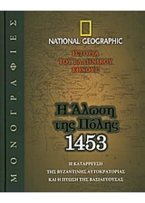 Η ΑΛΩΣΗ ΤΗΣ ΠΟΛΗΣ, 1453