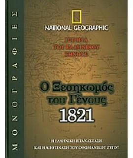 Ο ΞΕΣΗΚΩΜΟΣ ΤΟΥ ΓΕΝΟΥΣ, 1821