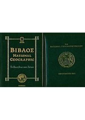 ΒΙΒΛΟΣ NATIONAL GEOGRAPHIC