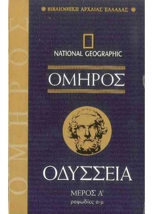 ΟΔΥΣΣΕΙΑ - ΜΕΡΟΣ Α