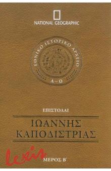 ΙΩΑΝΝΗΣ ΚΑΠΟΔΙΣΤΡΙΑΣ - ΤΟΜΟΣ Β